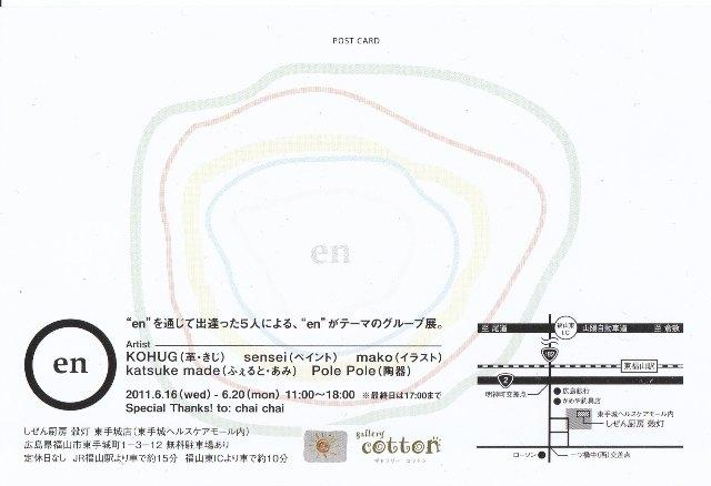 2011-0616en-1.jpg