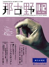 nagoya_1011_top.jpg