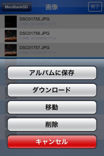 写真 2013-08-07 1 11 41