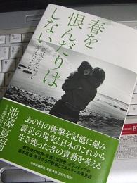 25-3月池澤夏樹