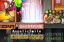anego_20100415224022.jpg