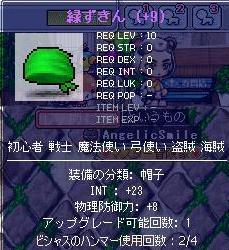 midorizukin23.jpg