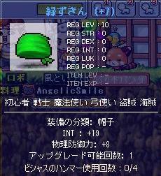midorizukin_20100413223444.jpg