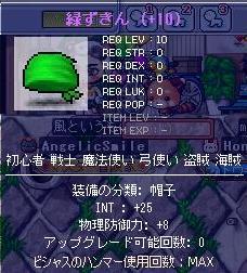 midorizukin_20100415224021.jpg
