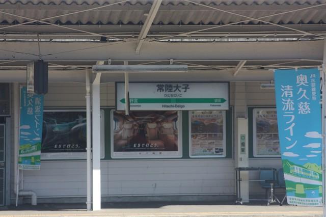 常陸大子駅1番ホーム