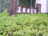 J0010881_20121107190334.jpg