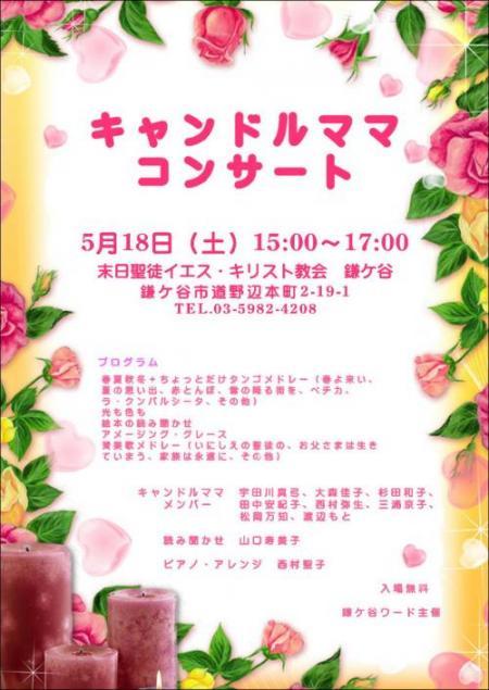 鎌ケ谷キャンママ_convert_20130320082936_convert_20130320083250