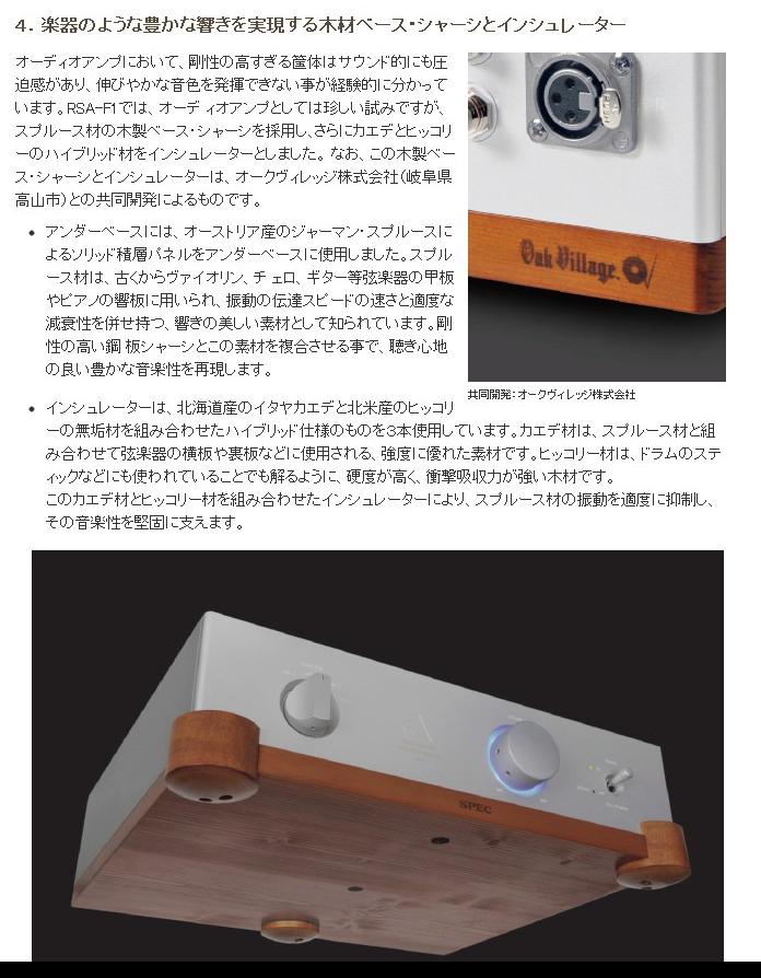 オーディオ商品 RSA-F1 | スペック株式会社 - 心震わすリアルサウンド -