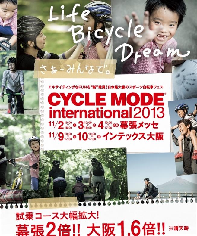 """エキサイティングなFUNを""""新""""発見!日本最大のスポーツ自転車フェス CYCLE MODE international 2013_R_R"""