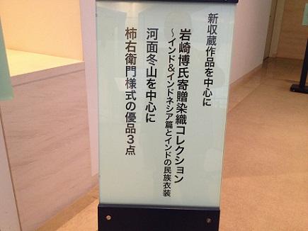 1082013県立美術館S1