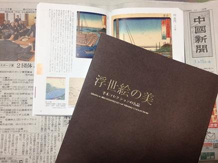 1112013平木コレクション画集S
