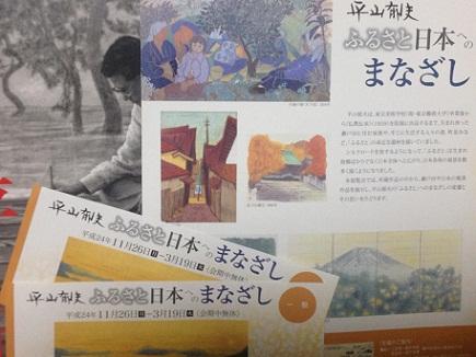 1142013平山郁夫美術館S5