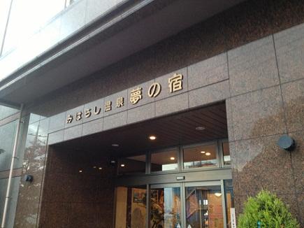 1142013温泉S13