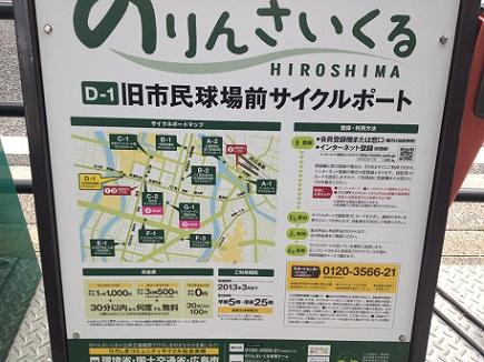 1162013広島市のりんサイクルS1