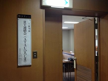 1162013ATAC会議S1