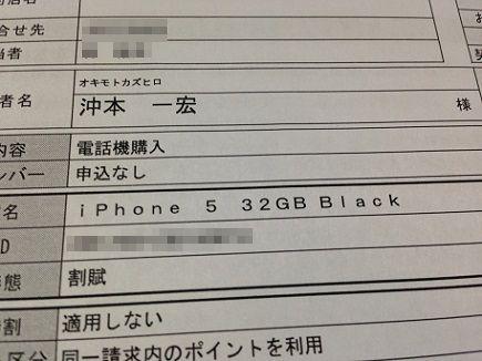 1172013iPhone5 SM5