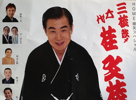 1262013桂文枝S4