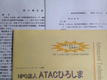 1312013広島S8