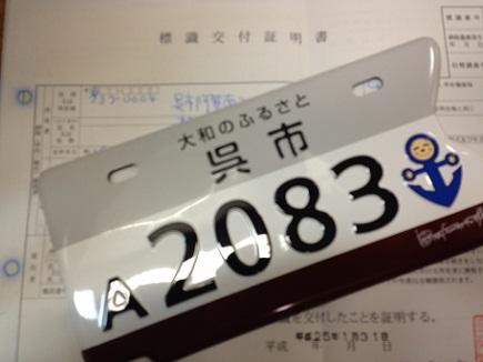 1312013大和のふるさと番号S5