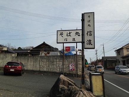 2032013信濃そばS1