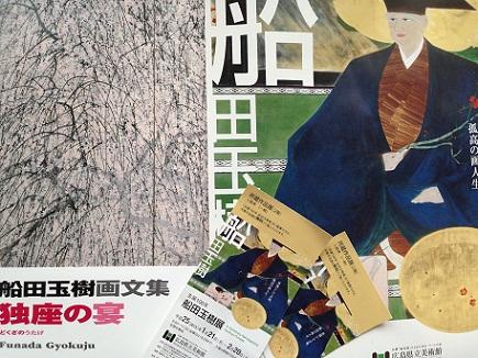 2052013船田玉樹展S