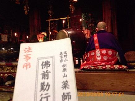 2032013薬師寺節分S4
