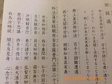 2032013薬師寺節分SS5