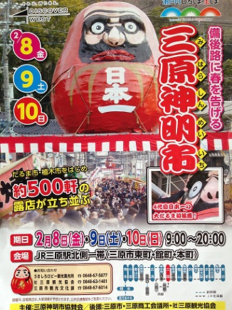 2082013三原神明市S1