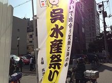 2112013呉水産祭りSS5