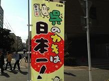2112013呉水産祭りSS6