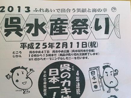 2112013呉水産祭りS1