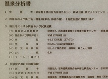2132013函館旅行SS18