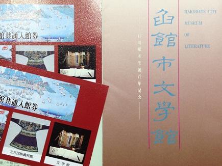 2152013函館旅行S17