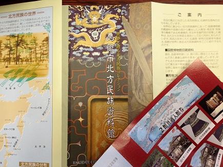2152013函館旅行S11