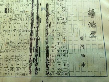 2152013函館旅行啄木S4