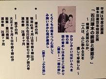2152013函館旅行啄木SS5
