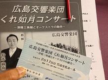 2172013広響コンサートSS2