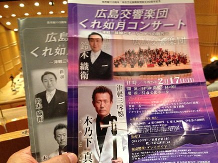 2172013広響コンサートS1