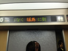 2182013福島出張SS7