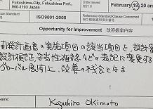 2192013福島審査SS1