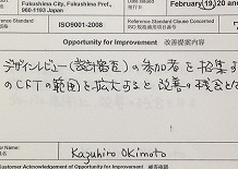 2192013福島審査SS2