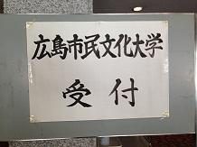 2232013広島市民文化大学SS4