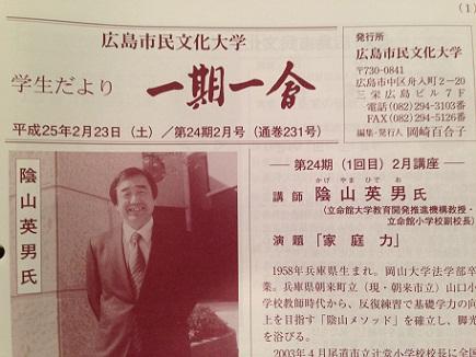 2232013広島市民文化大学S2