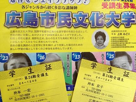 2232013広島市民文化大学S1