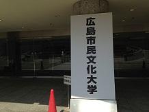 2232013広島市民文化大学SS9