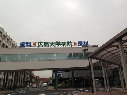 2262013広大病院S8