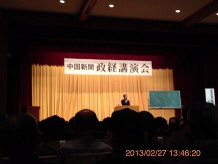 2272013政経講演会S3
