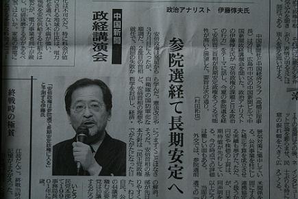 2272013政経講演会S5