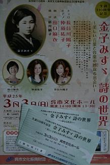3032013金子みすずコンサートS5