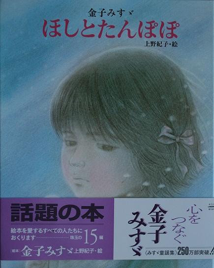 3032013金子みすずコンサートS7